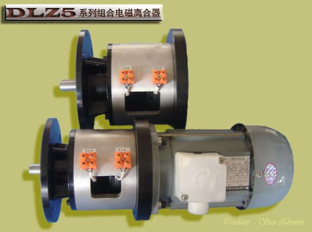 DLZ5系列组合离合器
