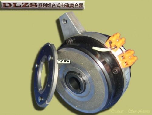 DLZ8系列电磁组合离合器
