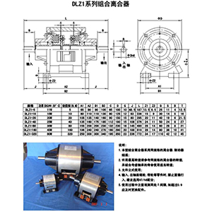DLZ1系列组合离合器