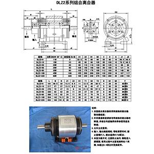 DLZ2系列组合离合器